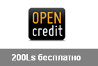 opencredit 200€ бесп€но